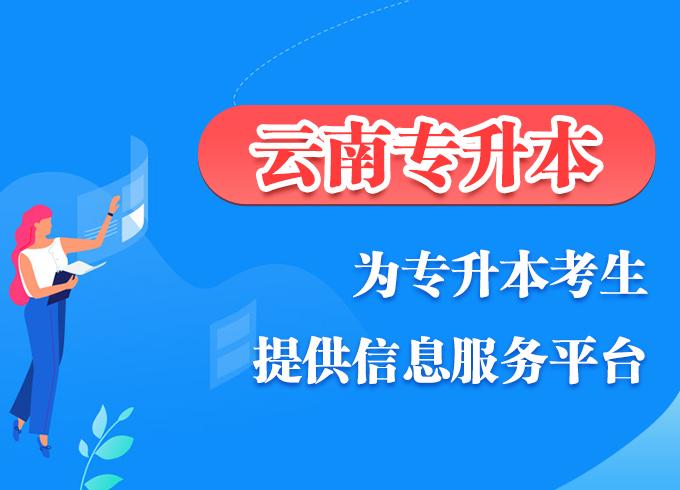云南专升本网,为云南专升本考生提供最全面的专升本信息!